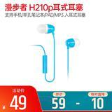 漫步者(Edifier) H210p 支持手机/单孔笔记本/PAD/MP3 入耳式耳塞 带线控带麦 (蓝色)
