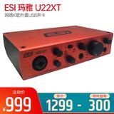 ESI玛雅 U22XT  网络K歌外置USB声卡