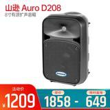 山逊(SAMSON) Auro D208 8寸有源扩声音箱 广场会议舞台返听音箱(只)