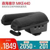 MKE440 影视采访立体声照相机麦克风 单反麦克风 现场同期录音