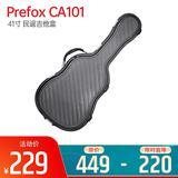 Prefox CA101 41寸民谣吉他盒