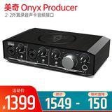 Onyx Producer 2·2外置录音声卡音频接口