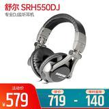 舒尔(SHURE) SRH550DJ 专业DJ监听耳机
