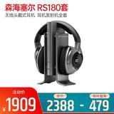 森海塞尔(Sennheiser) RS180 无线头戴式耳机  耳机发射机全套