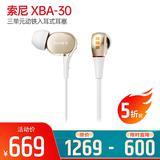 索尼(SONY) XBA-30 三单元动铁入耳式耳塞 (金色)