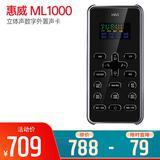 惠威ML1000声卡搭配得胜PC-K500麦克风   手机直播套装