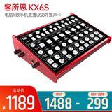 客所思(XOX) KX6S 电脑K歌手机直播USB外置声卡 网红主播录音唱歌声卡(宝石红)