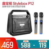 鑫宝视(monpos) Stylebox P12 直播K歌多功能无线蓝牙音箱 双麦 带声卡效果