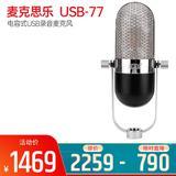 麦克思乐(MXL) USB-77 电容式USB录音麦克风