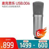 麦克思乐(MXL) USB.006 电容式USB录音麦克风