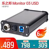 Monitor 03 USD HiFi声卡