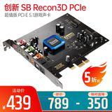 创新(Creative) SB Recon3D PCIe 超值版 PCI-E 5.1游戏声卡