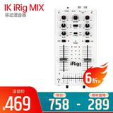 iRig MIX 移动混音器(适用于iphone/ipod touch/ipad)