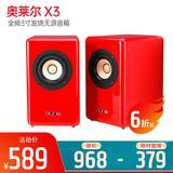 X3 全频3寸发烧无源音箱 红色(一对装)