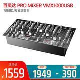 百灵达(BEHRINGER) PRO MIXER VMX1000USB 7通道DJ专业调音台