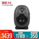 惠威(HiVi) X4 4寸专业监听音箱 发烧2.0有源音箱(单只装)