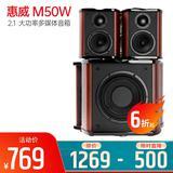 M50W   2.1  大功率多媒体音箱 酒红色