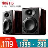 H5 5.25寸2.0有源监听音箱(单只)