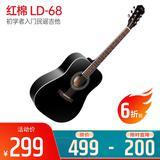 红棉(KAPOK) LD-68 初学者入门民谣吉他 (黑色)