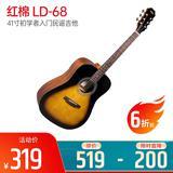 红棉(KAPOK) LD-68 41寸初学者入门民谣吉他 (落日黄)