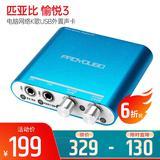 匹亚比(PROYOUBO) 愉悦3 电脑网络K歌USB外置声卡