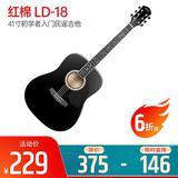 红棉(KAPOK) LD-18 41寸初学者入门民谣吉他 (黑色)