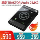 恩艾(native instruments ) TRAKTOR Audio 2 MK2 USB DJ小声卡 DJ软硬件套装