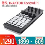 恩艾(native instruments ) TRAKTOR Kontrol F1  4推4旋钮16键控制器 USB打击垫