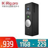 IK(IK-Multimedia) iRig pro 苹果手机直播K歌声卡