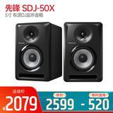 SDJ-50X 5寸有源DJ监听音箱(对)
