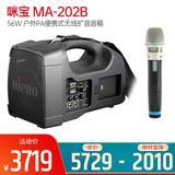 咪宝(MIPRO) MA-202B 56W 户外PA便携式无线扩音音箱