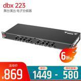 dbx 223 舞台演出 电子分频器