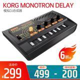 科音(KORG) MONOTRON DELAY 模拟DJ合成器 效果器