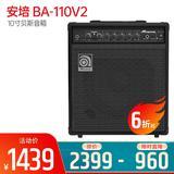 BA-110V2 10寸贝斯音箱(只)