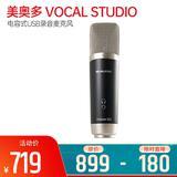 美奥多(M-AUDIO)VOCAL STUDIO  电容式USB录音麦克风