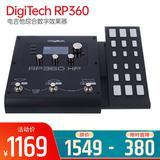 RP360 XP电吉他综合数字效果器