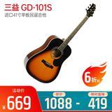 三益(Samick) GD-101S 进口41寸单板民谣吉他 (日落色)