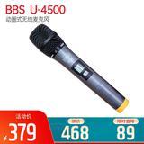 BBS U-4500 动圈式无线麦克风