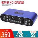 客所思(XOX) KD10究极版 电脑K歌数字声卡