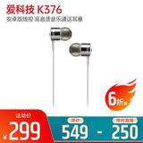 爱科技(AKG) K376 安卓版线控 高音质音乐通话耳塞 入耳式 (白色)