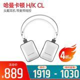 哈曼卡顿(Harman Kardon) H/K CL 头戴耳机 超凡低音 可折叠 带麦带线控 (白色)