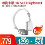 哈曼卡顿(Harman Kardon) HK SOHO(iphone) 旅行者之选 平折式迷你头戴耳机 超凡脱俗 高品质 (白色)