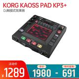 科音(KORG) KAOSS PAD KP3+ DJ触摸式效果器