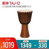 泰坤(TYCOON) TAJ-12 入门金贝鼓 手鼓 非洲鼓 泰国产12寸 整木羊皮