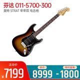 芬达(Fender) 电吉他品牌 011-5700-300 美特 STRAT 单单双 电吉他 (三色渐变)