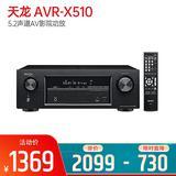 天龙(Denon) AVR-X510 5.2声道AV影院功放 (黑色)