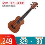 Tom TUS-200B 尤克里里四弦吉他 (配包) (21)