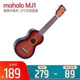 mahalo 春茶木系列 MJ1 21寸尤克里里 (三色渐变)
