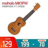 mahalo 草裙舞升级版 MK1PW 21寸 宽手柄 尤克里里  (透明棕)