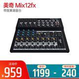 Mix12fx 带效果调音台